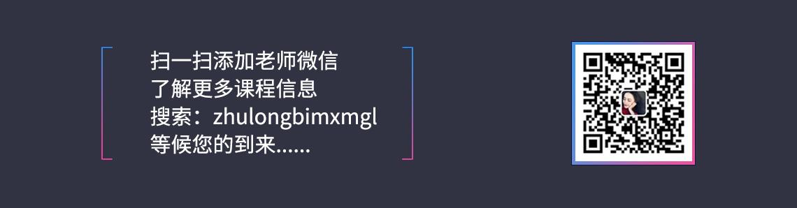 完成BIM项目经理高端研修班你可以掌握如下技能:会组建一支优秀的BIM团队、掌握BIM管理能力、掌握BIM在不同项目中的管理应用。