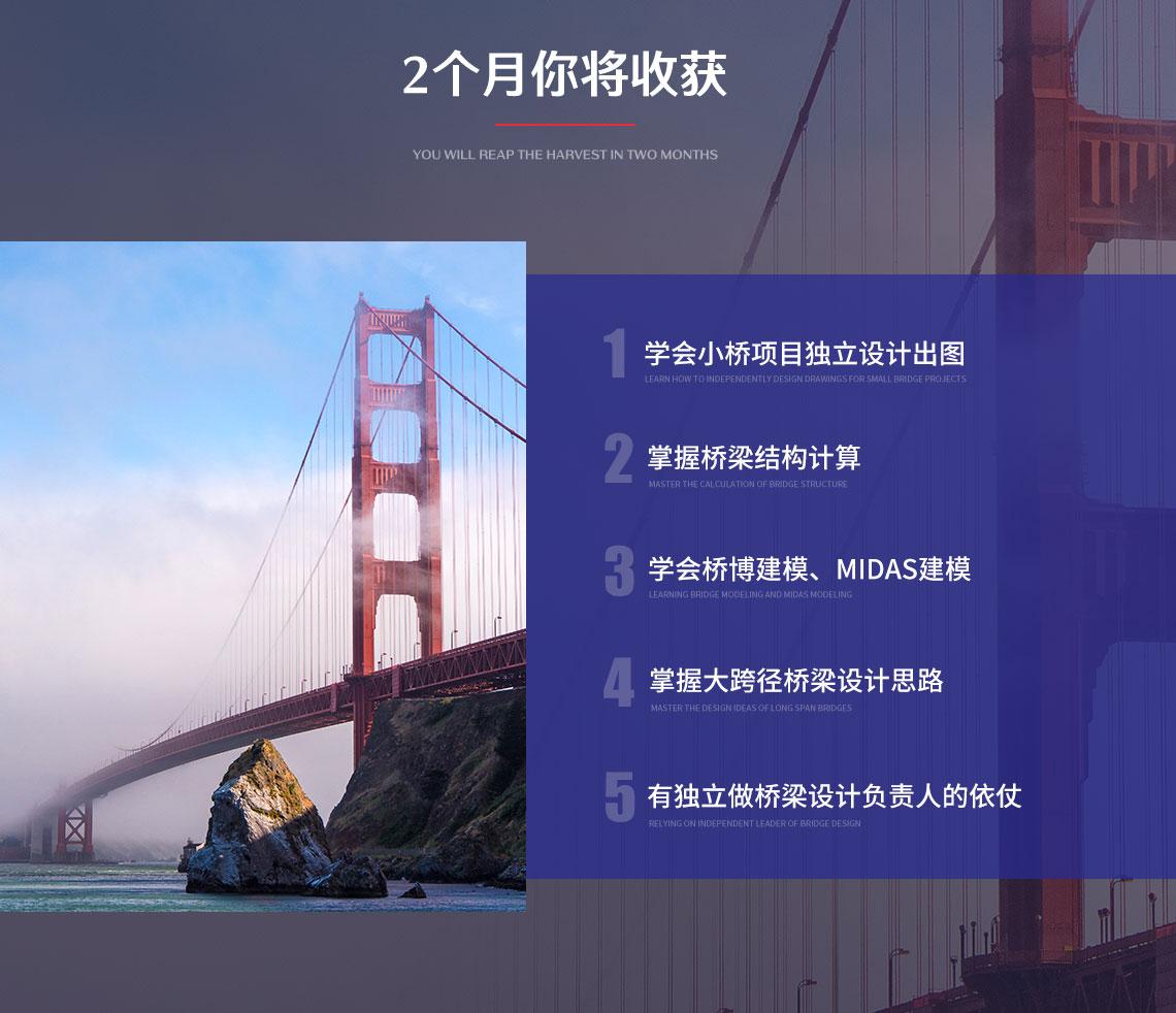 我们专为桥梁设计师精挑细选设计院一线桥梁设计项目负责人,老师从事桥梁设计职业十多年,擅长桥梁博士软件操作、迈达斯建模教程,对各种桥梁设计图纸大全非常熟悉,让初级桥梁设计师能短期提升桥梁设计水平