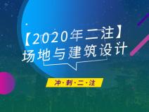 【2020年二注】场地与黄金城设计