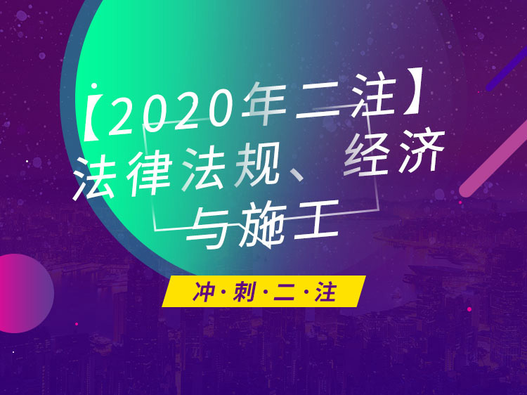 【2020年二注】法律法规、经济与施工
