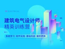 【实操直播】黄金城电气设计师精英训练营