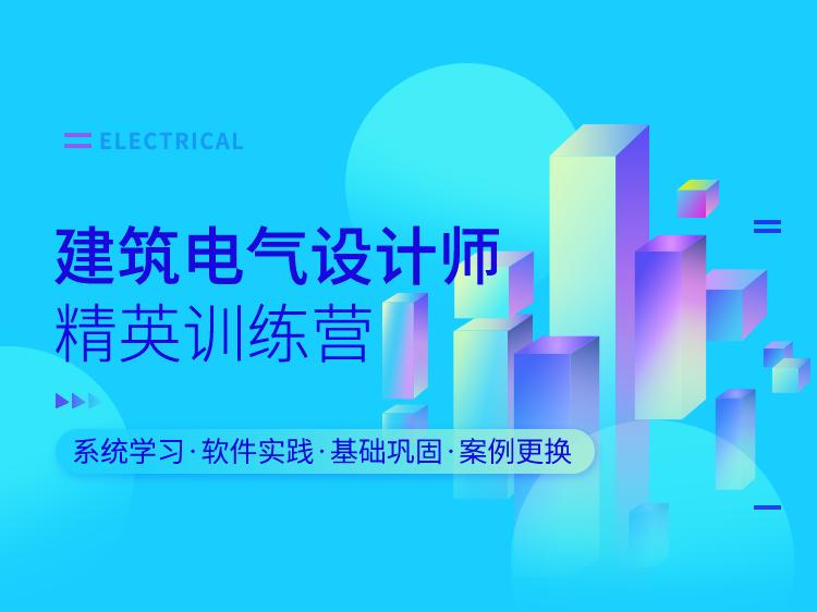 【实操直播】建筑电气设计师精英训练营
