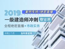 2019一建案例专讲+绝密押题(市政实务)