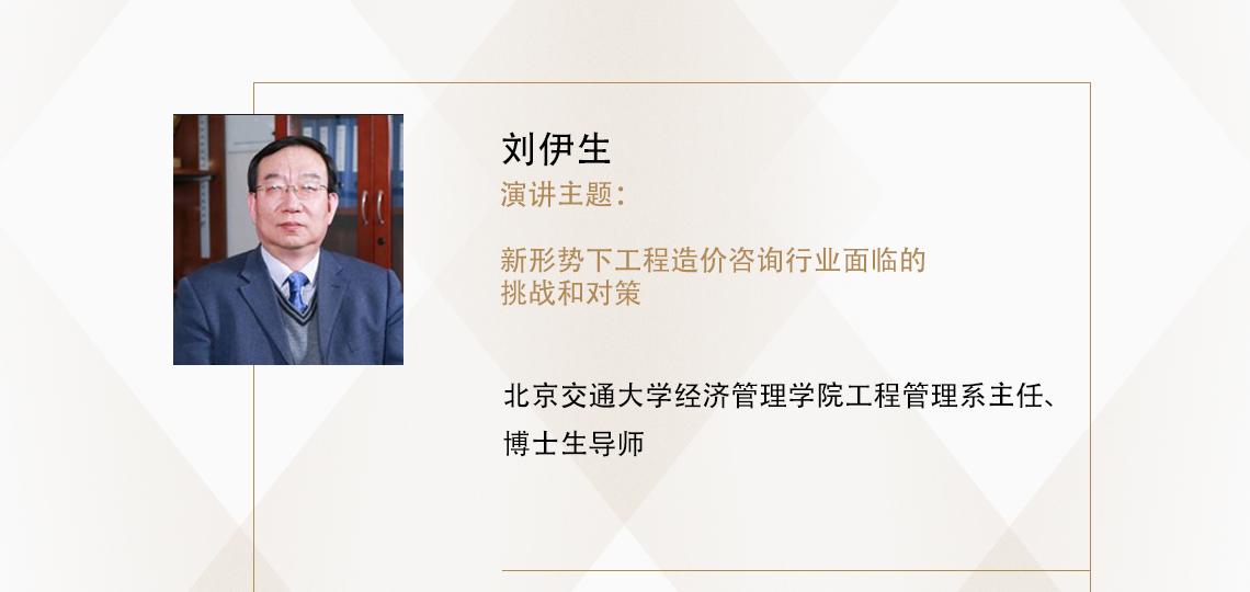 刘伊生,北京交通大学经济管理学院工程管理系主任、博士生导师  数字创造未来, 科技构建数字新咨询,科技构建数字新咨询,装配式建筑建造,信息化管理与发展,赋能供采新生态