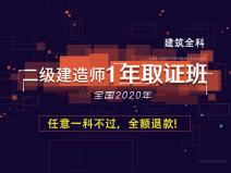 【预售】2020二建协议保障班(sbf123胜博发娱乐全科)