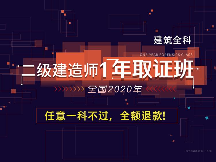 【预售】2020二建协议保障班(建筑全科)