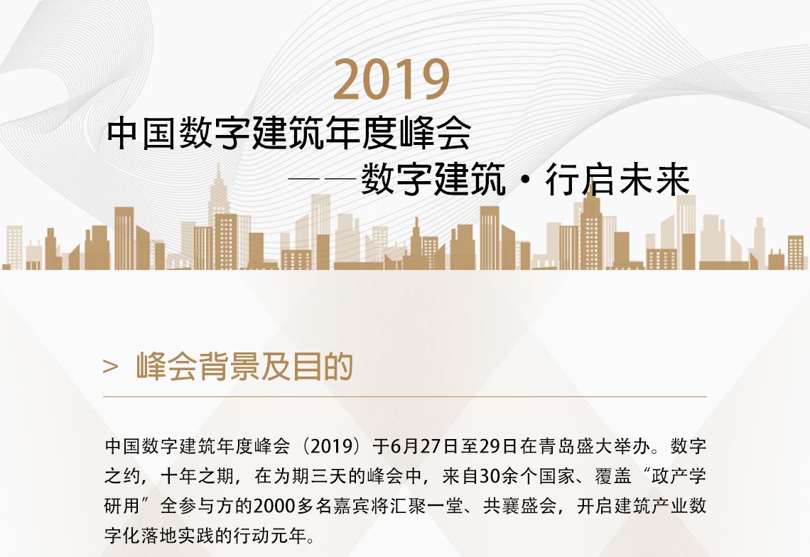 """中国数字建筑年度峰会(2019)于6月27日至29日在青岛盛大举办。数字之约,十年之期,在为期三天的峰会中,来自30余个国家、覆盖""""政产学研用""""全参与方的2000多名嘉宾将汇聚一堂、共襄盛会,开启建筑产业数字化落地实践的行动元年。  数字创造未来, 科技构建数字新咨询,科技构建数字新咨询,装配式建筑建造,信息化管理与发展,赋能供采新生态"""
