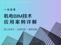 【一元限时优惠】机电BIM技术应用案例详解