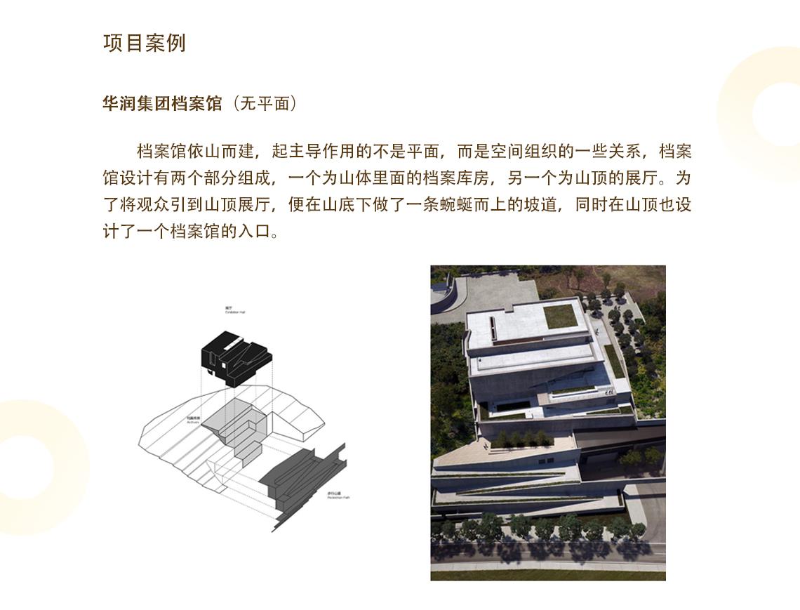 档案馆依山而建,起主导作用的不是平面,而更多则是的空间组织的一些关系,档案馆设计有两个部分组成,一个为山体里面的档案库房,另一个为山顶的展厅。为了将观众引到山顶展厅,便在山底下做了一条蜿蜒而上的坡道,同时在山顶也设计了一个档案馆的入口。  工业性到城市性 ,地景建筑设计 ,工业性到城市性 ,地景建筑设计
