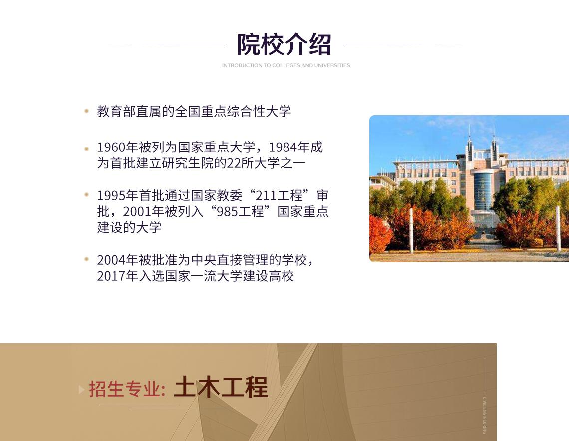 """吉林大学土木工程专业专升本,是教育部直属全国重点大学,教育部直属的全国重点综合性大学。1960年被列为国家重点大学,1984年成为首批建立研究生院的22所大学之一,1995年首批通过国家教委""""211工程""""审批,""""985工程""""国家重点建设的大学"""