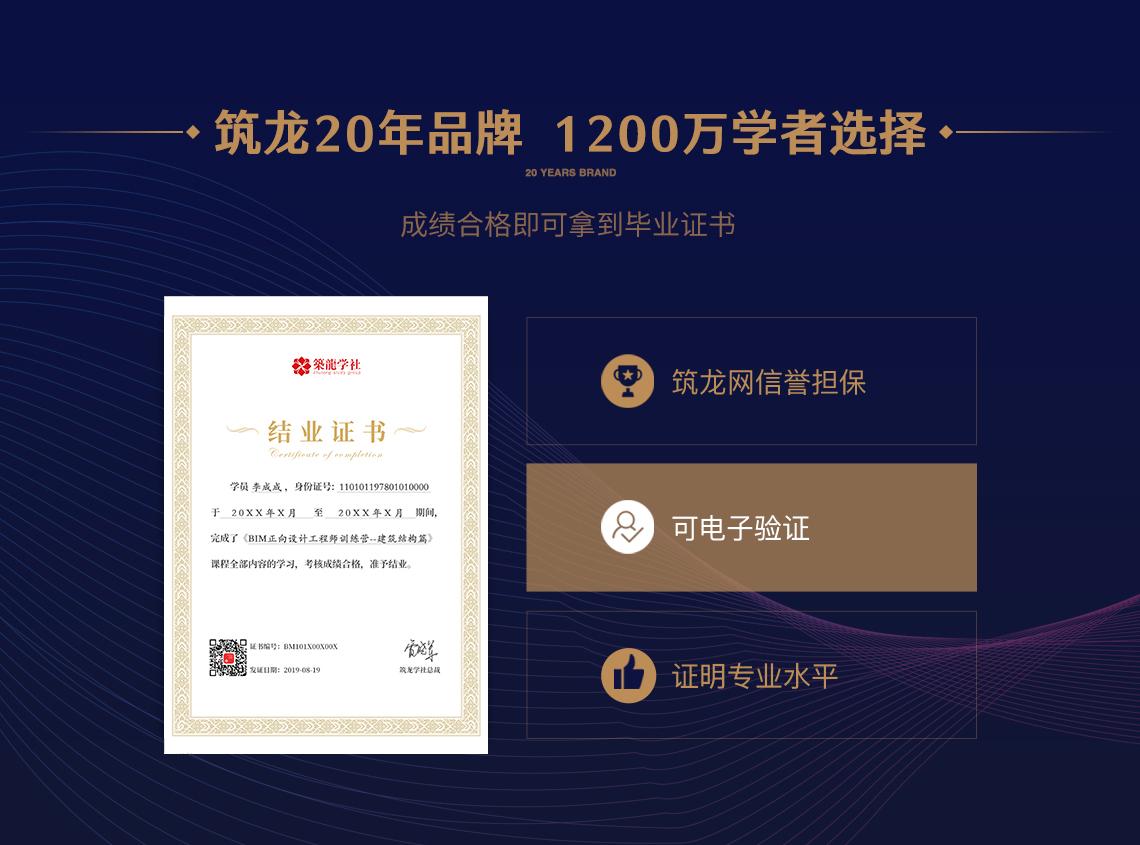 筑龙20年品牌 1200万学者选择