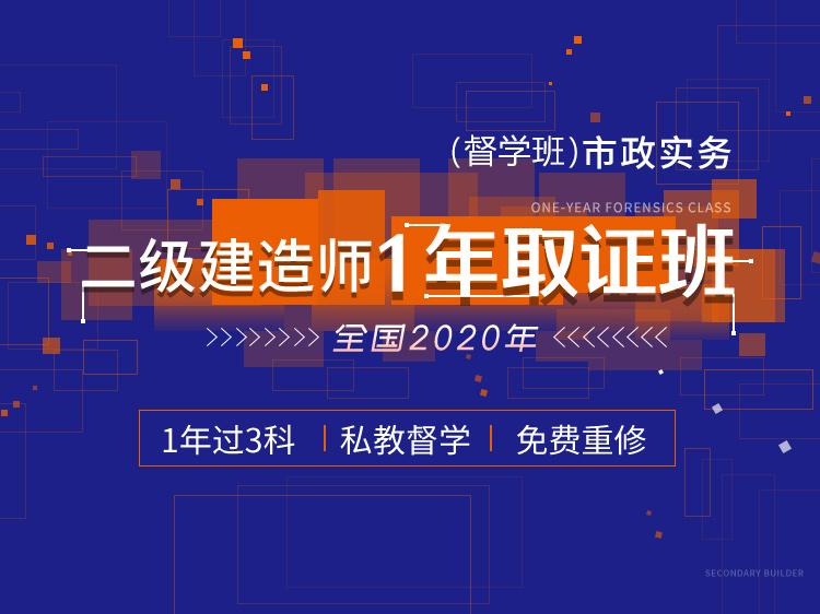 【预售】2020二建督学班(市政实务)