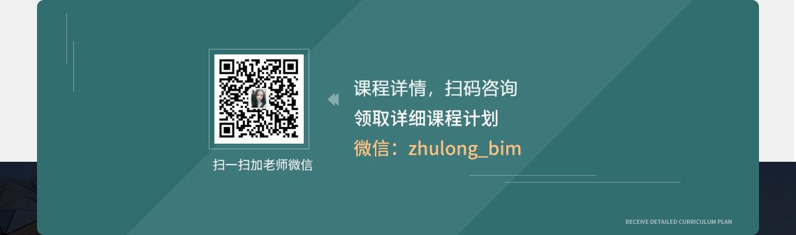 咨询BIM高级负责人课程请加微信:zhulong_bim