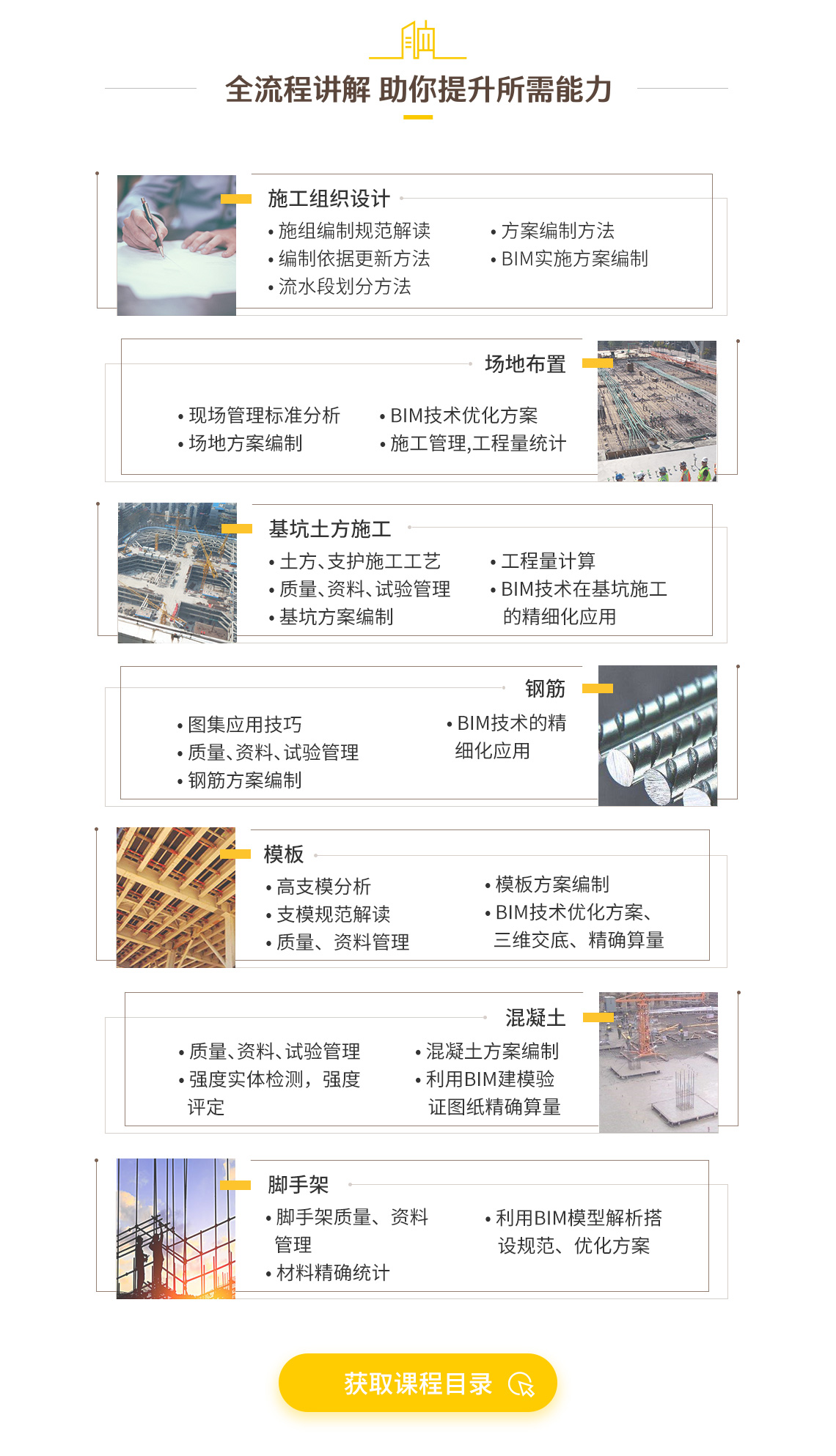 课程包含技术员晋升必备的7大模块:施组、场地、基坑&土方、钢筋、模板、混凝土、脚手架,将各模块的施工技术重点,结合BIM施工案例,逐一分析。