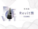 Revit族实战教程——机电篇