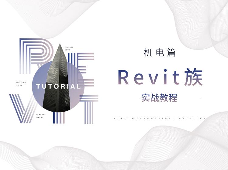 revit室内装饰族资料下载-Revit族实战教程——机电篇