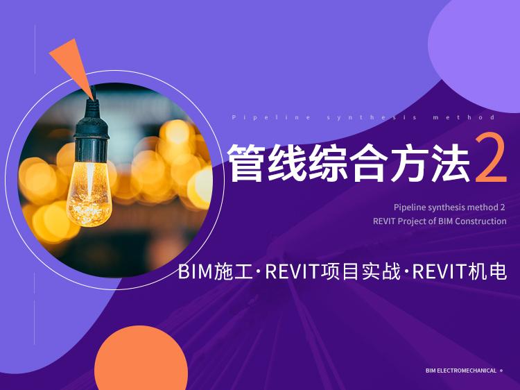 管线综合方法2—BIM应用
