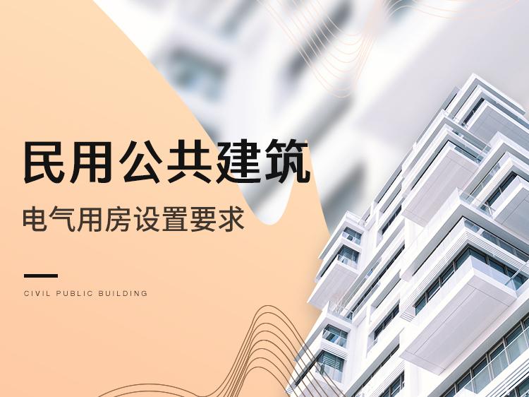 民用公共建筑电气用房设置要求
