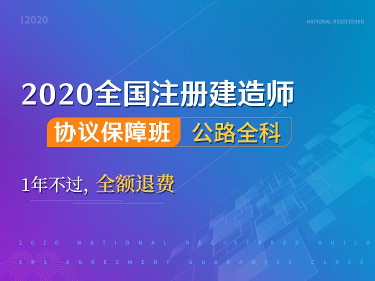 【预售】2020一建协议保障班(公路全科)
