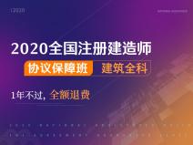 【预售】2020一建协议保障班(黄金城全科)