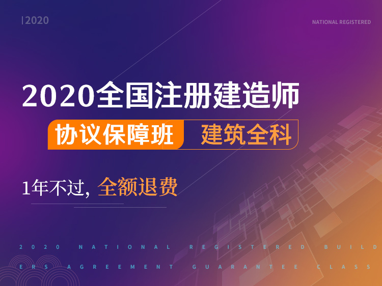 【预售】2020一建协议保障班(建筑全科)