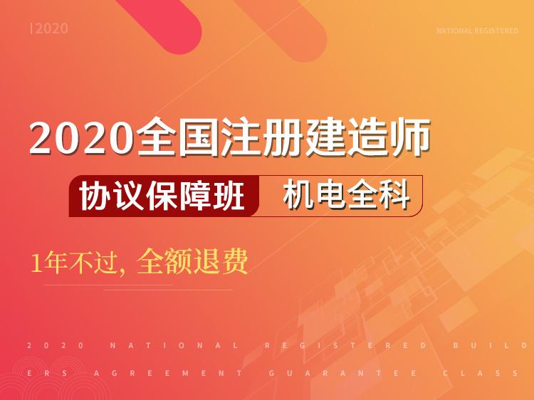 【预售】2020一建协议保障班(机电全科)