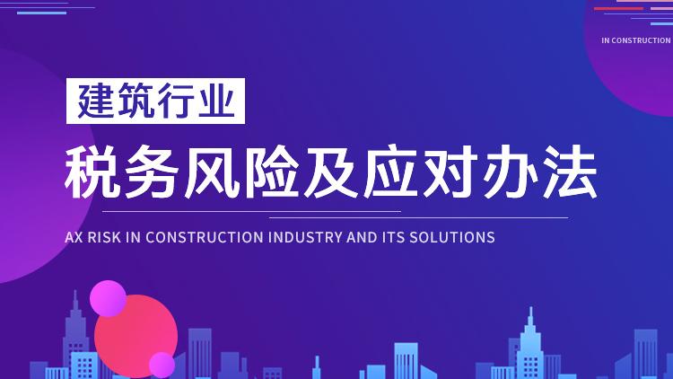 建筑企業與勞務公司稅務風險及應對方法