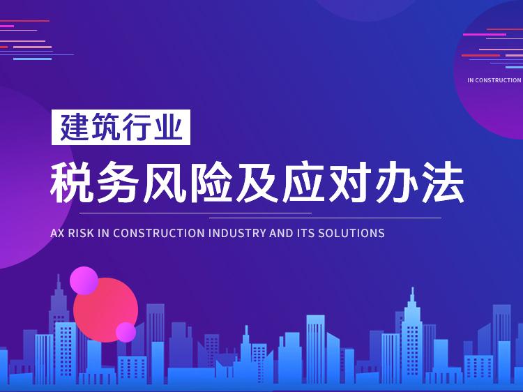建筑企业与劳务公司税务风险及应对方法