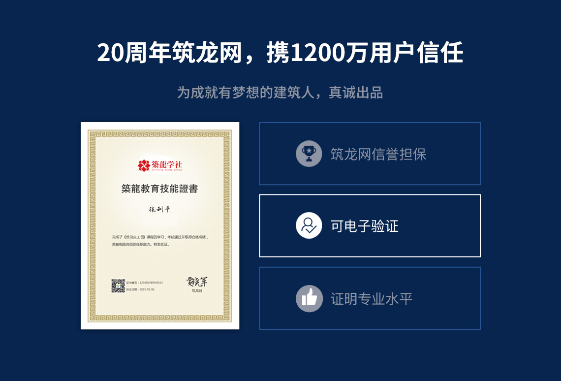 顺利结业将颁发20周年筑龙证书——建筑表现培训证书,可电子认证。证书可以证明你的建筑设计软件能力,学习能力。