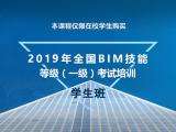 【学生班】2019全国BIM等级考试一级培训