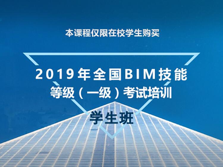 【寒假班】2020全国BIM等级考试一级培训
