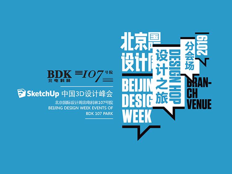 北京国际设计周--天宝SU中国3D设计峰会