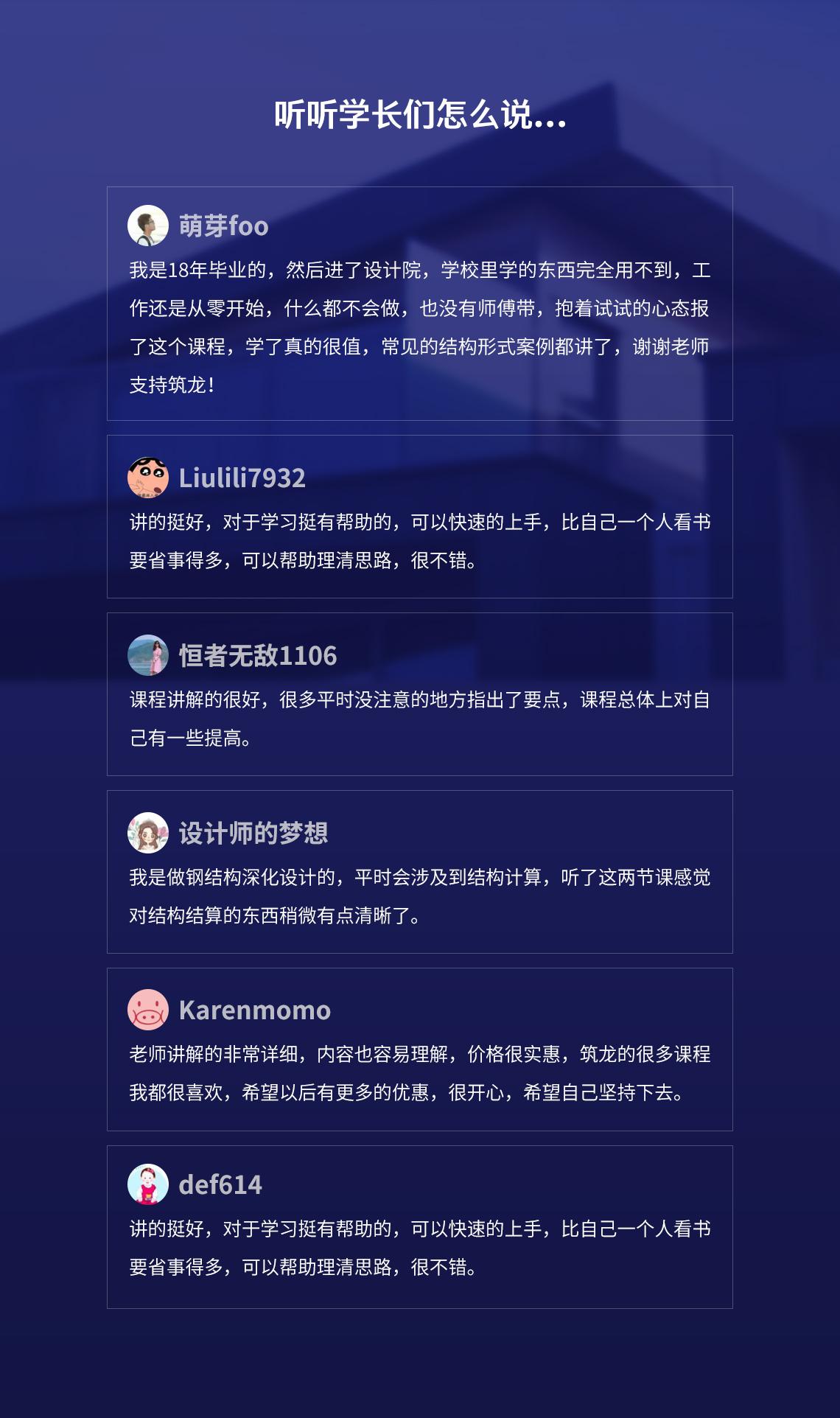 黄金城教育,中国黄金城行业教育高端品牌,结构设计全阶段实战套餐,全面教授4大结构设计类型要点,2个月即可独立做设计,完成计算和出图。