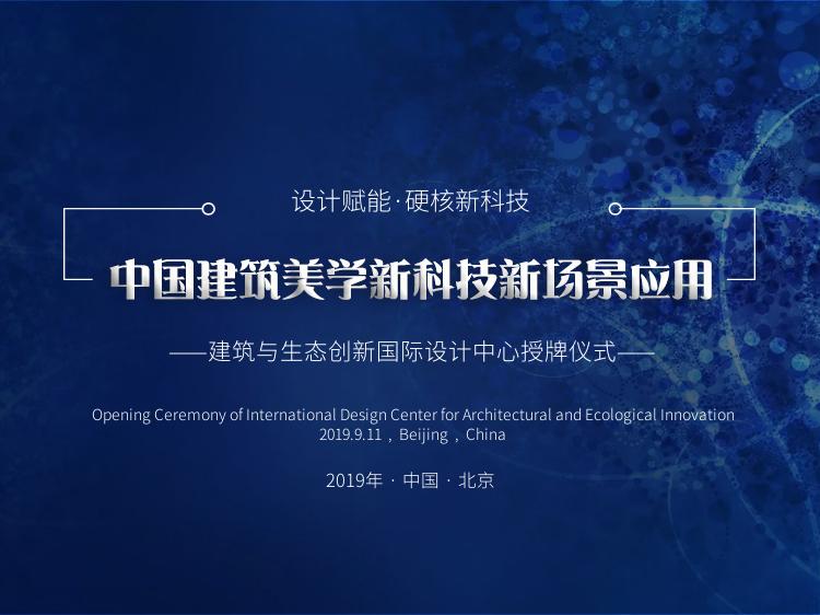 中国建筑美学新科技新场景应用