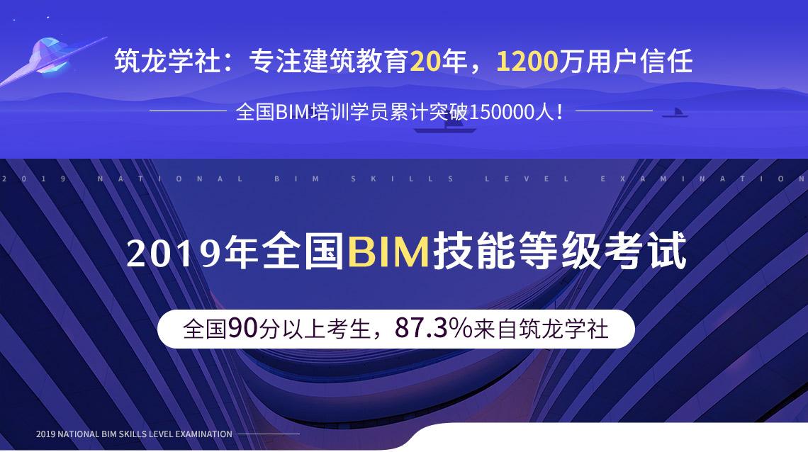 2019年全国BIM等级考试官方指定报名培训中心.BIM等级考试报名入口,bim一级证书培训报名通道.筑龙学社——bim考试报名官网.