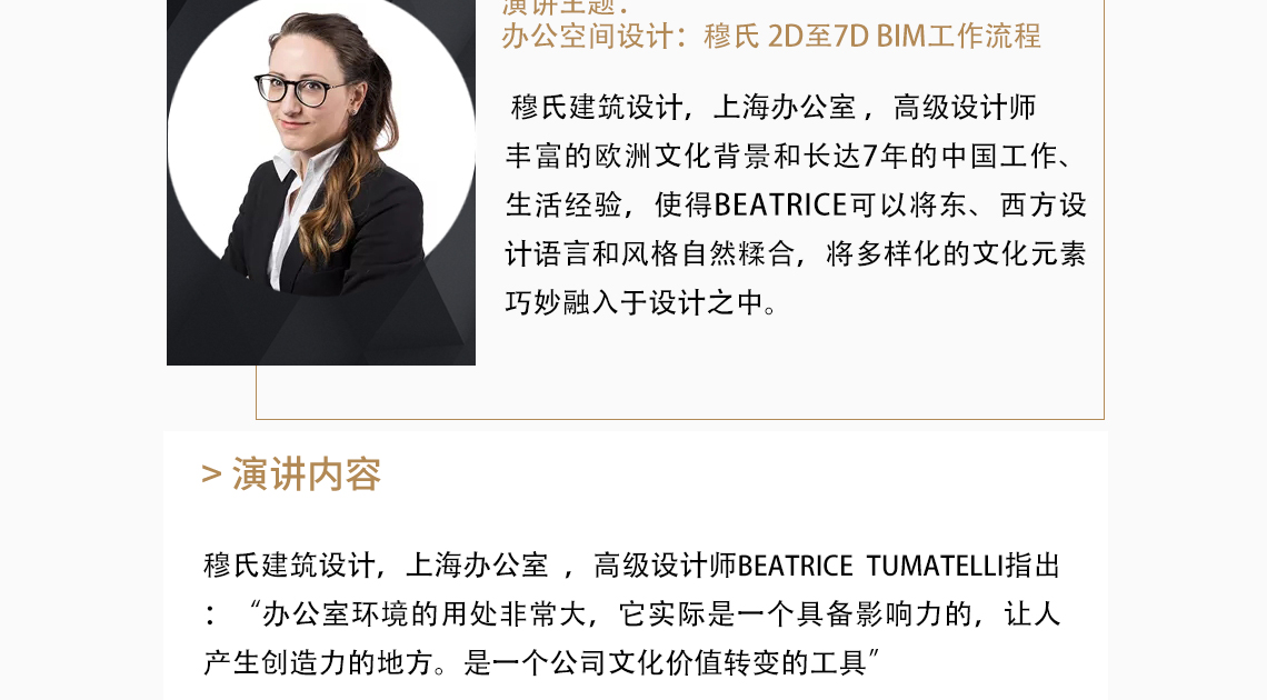 """著有城市绘本《一点儿北京》(荣膺2013年""""中国最美的书""""和第四届中国出版政府奖装帧设计奖)、《一点儿北京﹒大栅栏》、《胡同蘑菇》等。  曲面建模思维,从Wacom到SketchUp,BIM深化,照片匹配建模技巧、三维建模创作"""