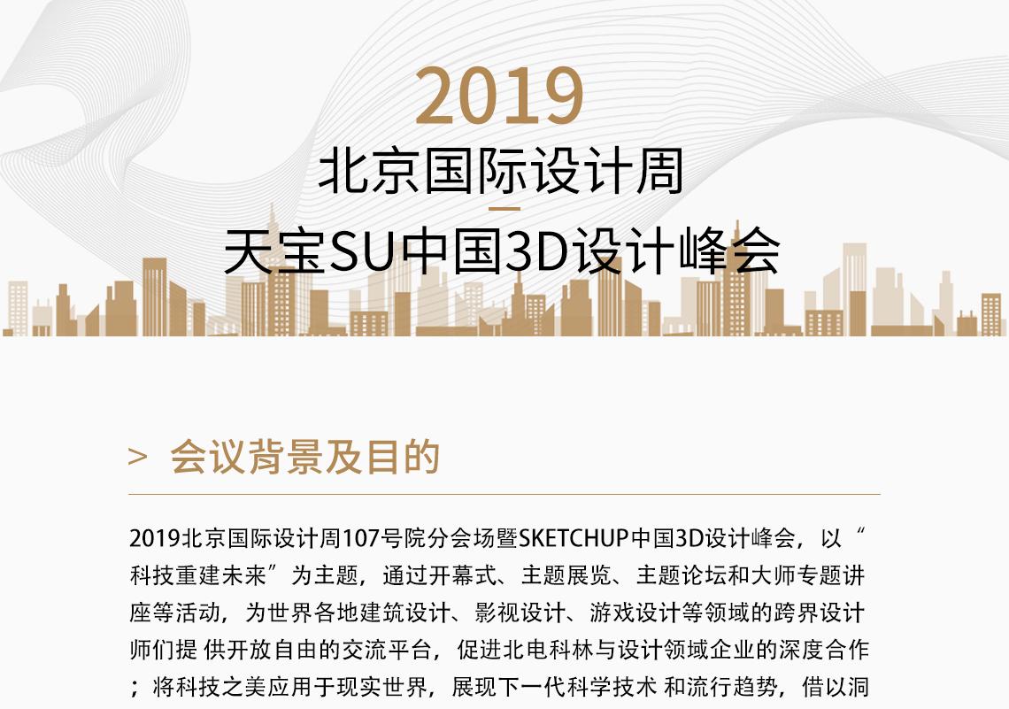 """2019北京国际设计周107号院分会场暨SketchUp中国3D设计峰会,以""""科技重建未来""""为主题,通过开幕式、主题展览、主题论坛和大师专题讲座等活动,为世界各地建筑设计、影视设计、游戏设计等领域的跨界设计师们提 供开放自由的交流平台,促进北电科林与设计领域企业的深度合作。  曲面建模思维,从Wacom到SketchUp,BIM深化,照片匹配建模技巧、三维建模创作"""