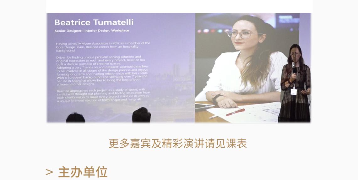 穆氏建筑设计,上海办公室 ,高级设计师 丰富的欧洲文化背景和长达7年的中国工作、生活经验,使得Beatrice可以将东、西方设计语言和风格自然糅合,将多样化的文化元素巧妙融入于设计之中。  曲面建模思维,从Wacom到SketchUp,BIM深化,照片匹配建模技巧、三维建模创作