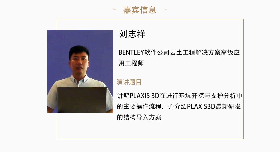 Bentley软件公司岩土工程解决方案高级应 用工程师刘志祥  基坑开挖与支护,plaxis3D结构导入,三维基坑建模,模拟复杂支护结构