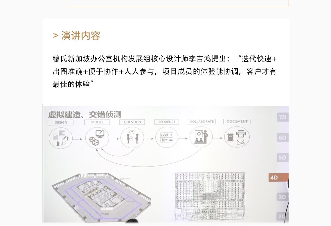 穆氏建筑设计 | 新加坡办公室 | 高级协理 | IIDA, LEED AP ID+C, WELL AP, RESET AP 于2014年作为核心设计师加入穆氏新加坡办公室机构发展组,他在2D至6D Open BIM、虚拟设计与施工、设计深化、项目管理、参数化设计、可持续性设计与健康设计方面的广泛涉猎,紧密结合科技辅助方法论
