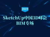 SketchUp中国3D峰会BIM专场