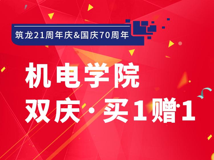 国庆活动页面