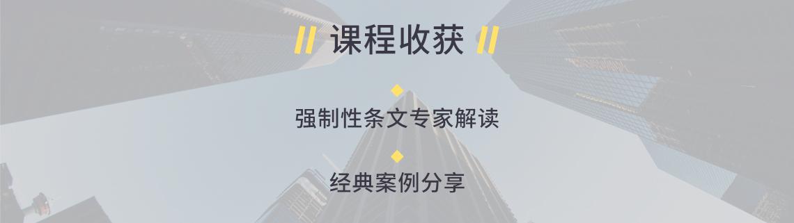 通过课程学习能够收获到专家对《建筑设计防火规范(2018版)》规范的解读,还有条文对应的案例分享。