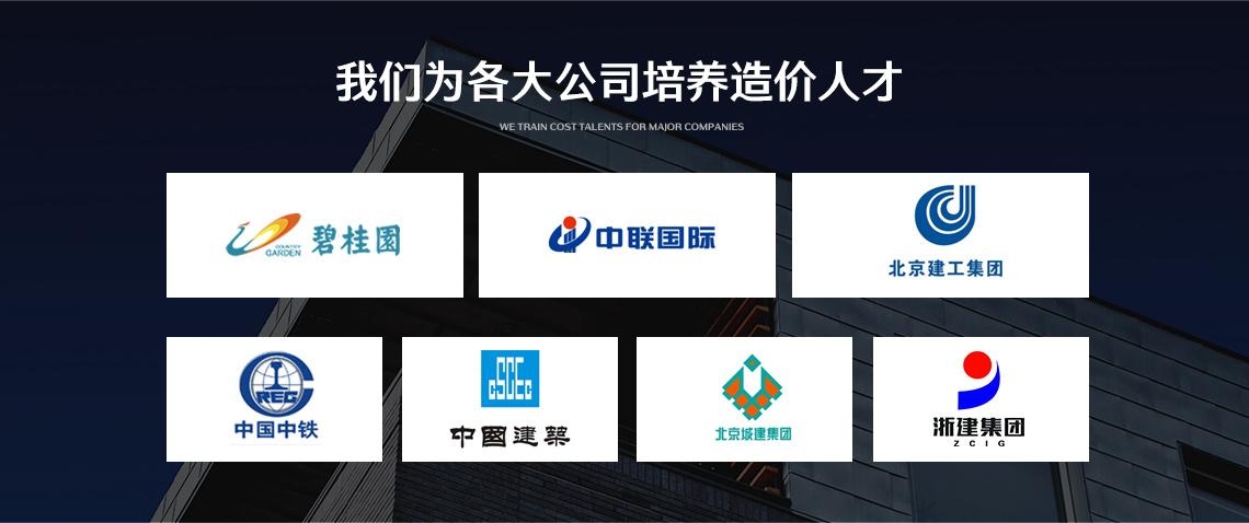 中联国际 碧桂园 北京建工 中国中铁 中国建筑 北京城建