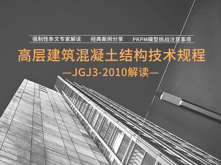 《高层建筑混凝土结构技术规程》解读