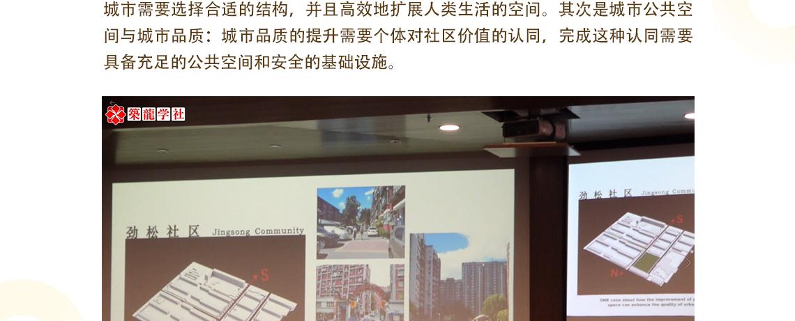 城市更新存量发展,城市公共空间,公共空间设计 李琳主要谈论了对城市建设工作的愿景。