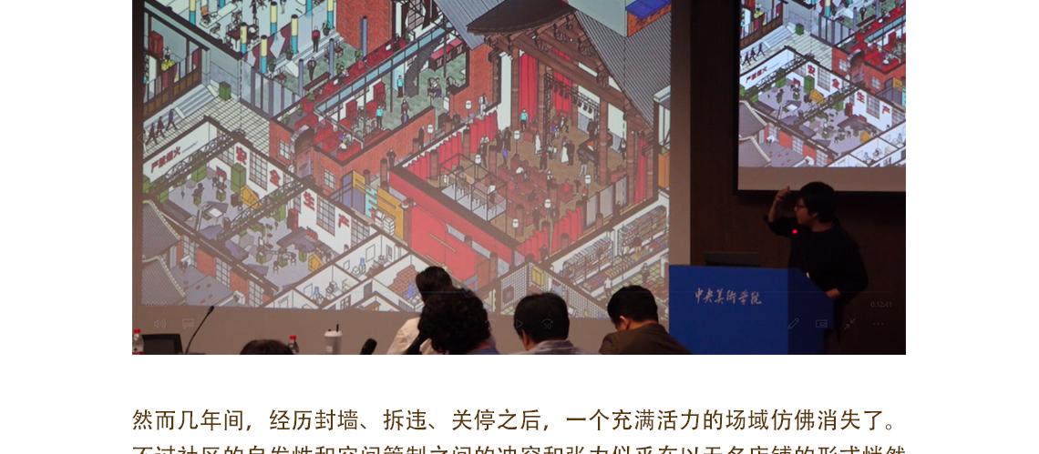 城市更新存量发展,城市公共空间,公共空间设计 来自神奇建筑研究室的主持建筑师朱起鹏对北京宏恩观和赵府街附近进行了深入调研,这一区域曾经仅依靠几堵墙就分割出复杂多样的功能区,同时集合了各种阶层,呈现出不同的生态。