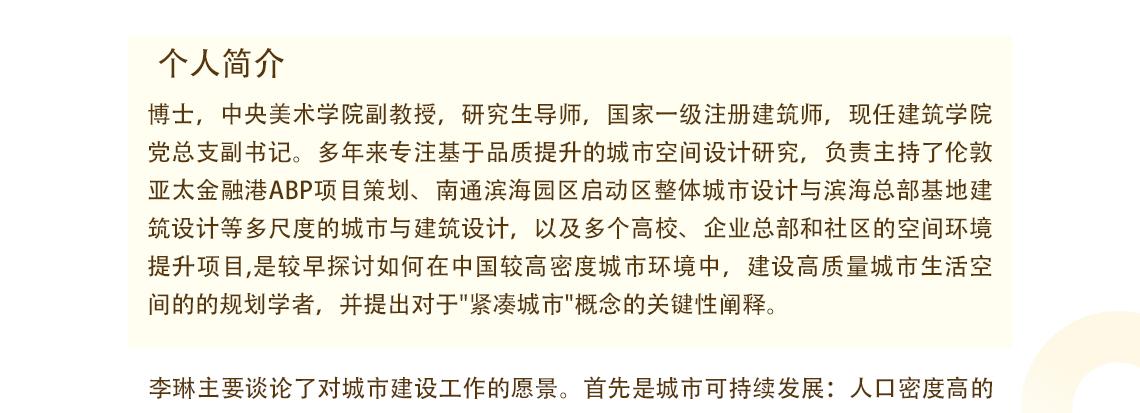 """城市更新存量发展,城市公共空间,公共空间设计 并曾获""""金经昌优秀论文佳作奖"""",是较早探讨如何在中国较高密度城市环境中,建设高质量城市生活空间的的规划学者,并提出对于\\\\\\\\\\\\\\\\\\\\\\\\\\\\\\\\\\\\\\\\\\\\\\\\\\\\\\\\\\\\\\\\\\\\\\\\\\\\\\\\\\\\\\\\\\\\\\\\\\\\\\\\\\\\\\\\\\\\\\\\\\\\\\\\\\\\\\\\\\\\\\\\\\\\\\\\\\\\\\\\\\\\\\\\\\\\\\\\\\\\\\\\\\\\\\\\\\\\\\\\\\\\\\\\\\\\\\\\\\\\\\\\\\\\\\\\\\\\\\\\\\\\\\\\\\\\\\\""""紧凑城市\\\\\\\\\\\\\\\\\\\\\\\\\\\\\\\\\\\\\\\\\\\\\\\\\\\\\\\\\\\\\\\\\\\\\\\\\\\\\\\\\\\\\\\\\\\\\\\\\\\\\\\\\\\\\\\\\\\\\\\\\\\\\\\\\\\\\\\\\\\\\\\\\\\\\\\\\\\\\\\\\\\\\\\\\\\\\\\\\\\\\\\\\\\\\\\\\\\\\\\\\\\\\\\\\\\\\\\\\\\\\\\\\\\\\\\\\\\\\\\\\\\\\\\\\\\\\\\""""概念的关键性阐释。"""