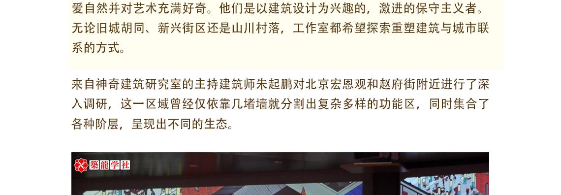 城市更新存量发展,城市公共空间,公共空间设计  神奇建筑研究室主持建筑师。神奇建筑研究室,由朱起鹏等二人2017年于北京创立,建筑实践集中于北京。