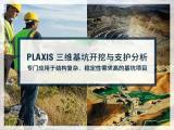 PLAXIS三维基坑开挖与支护分析